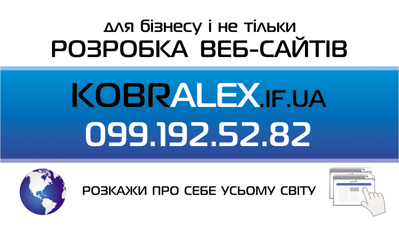 kobralex.if.ua